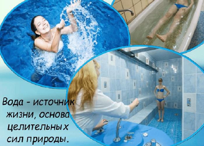 vodoterapiya-1