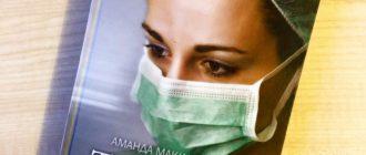 обзор книги - Аманда Маккеланд