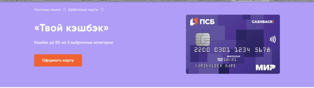 Как сэкономить на покупке лекарств. Банковские карты начисляющие кешбек за покупки в аптеках