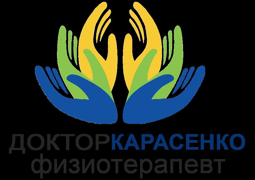 Врач физиотерапевт реабилитолог Карасенко Владимир