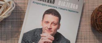 istoriya-vracha-onkologa