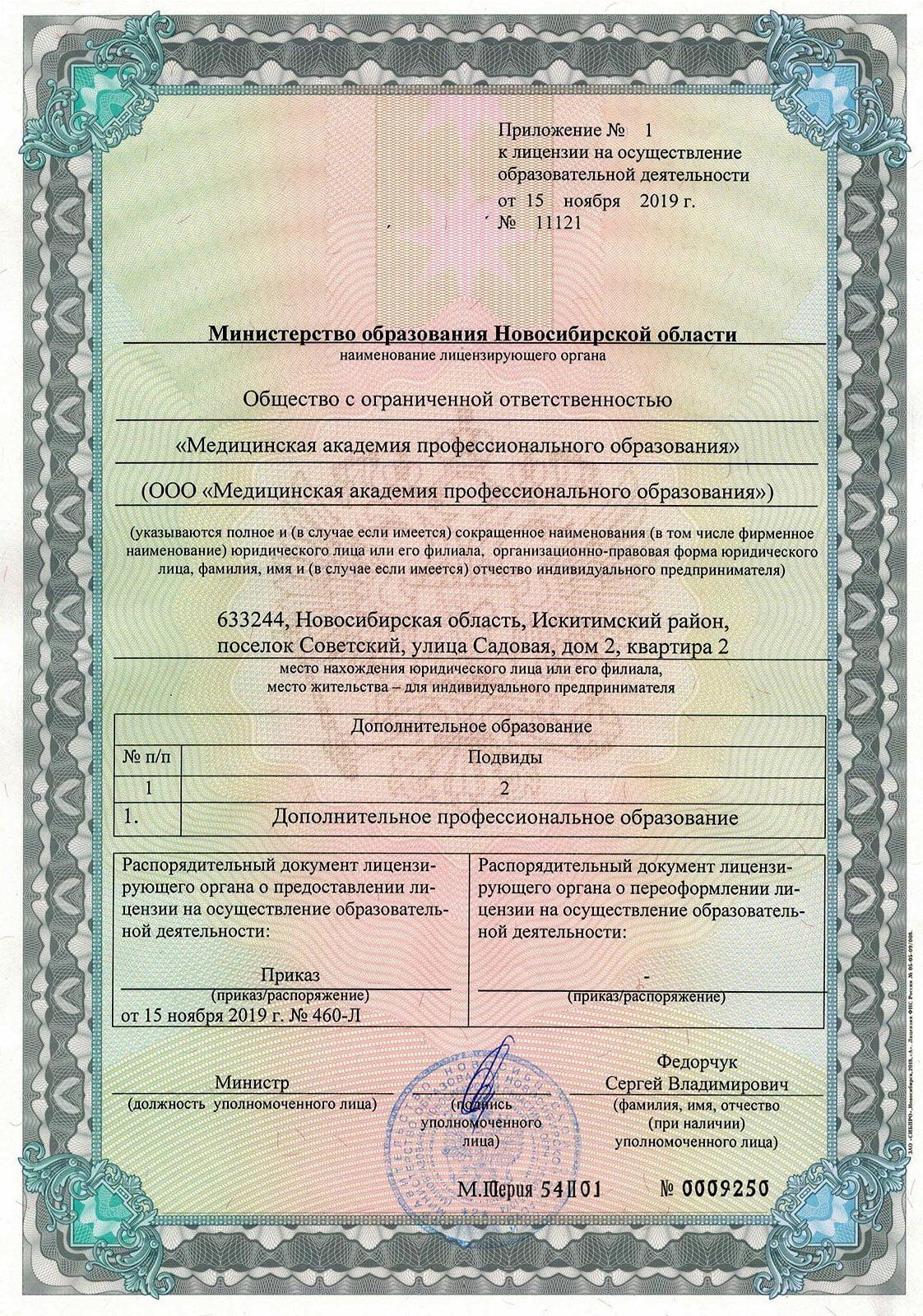 1diplom povyshenie-kvalifikacii-medrabotnikov