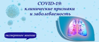 covid-klinika-zabolevaemost
