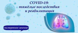 covid-posledstviya-reabilitacziya