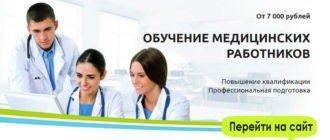 povyshenie-kvalifikacii-medrabotnikov