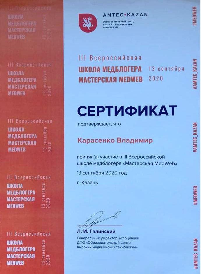 sertifikat-shkoly-medblogera