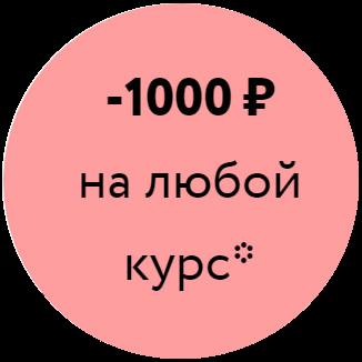 skidka povyshenie-kvalifikacii-medrabotnikov