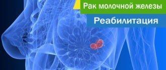 рак-молочной-железы
