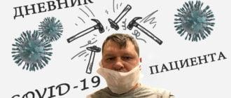 дневник-ковид-пациента