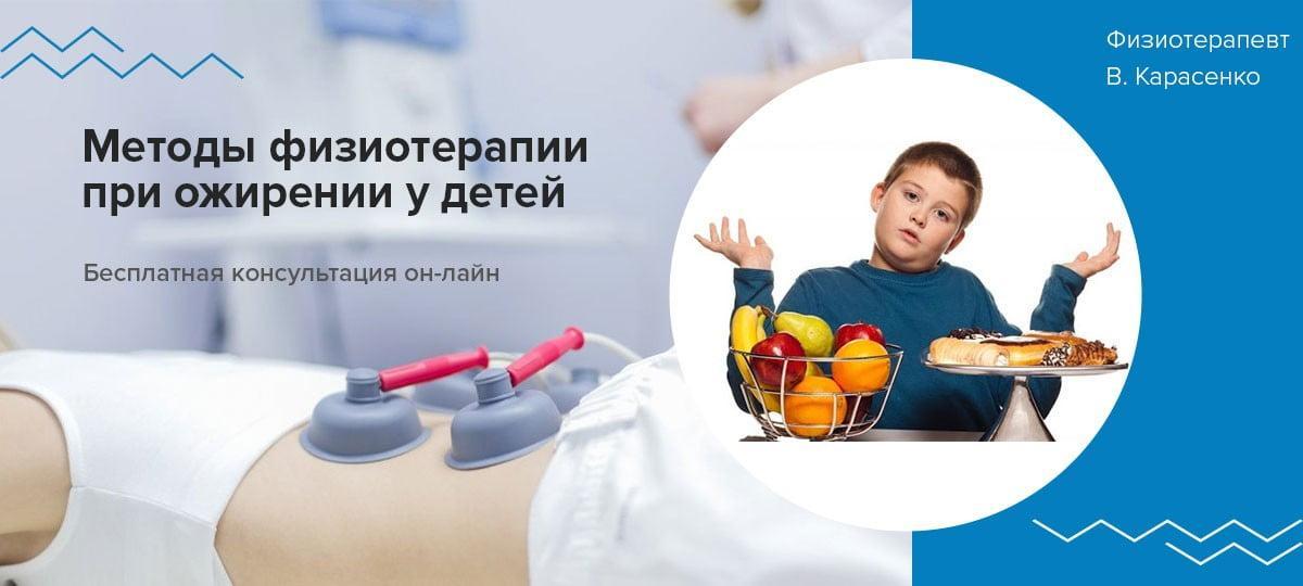 Методы физиотерапии при ожирении у детей