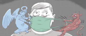 Отказ от вакцинации