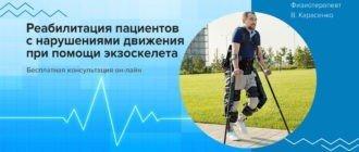 Реабилитация пациентов с нарушениями движения при помощи экзоскелета
