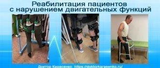 Реабилитация-пациентов-экзоскелет